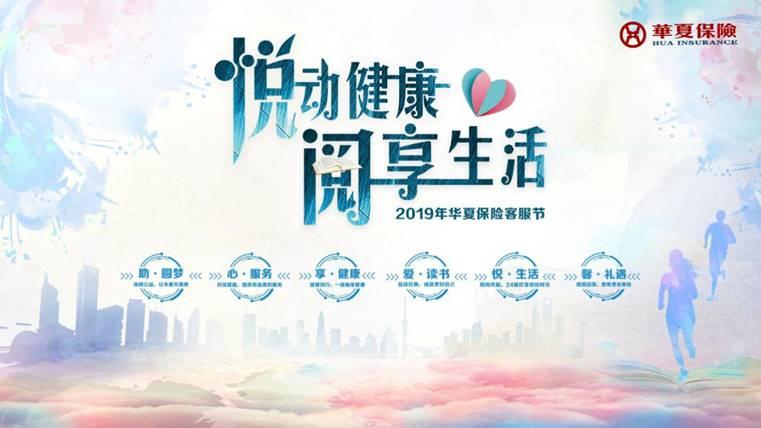 悅動健康·閱享生活2019年華夏保險客服節